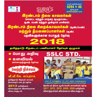 TNUSRB Combined Grade II  Constables, Jail Warders  Firemen Exam Books 2017