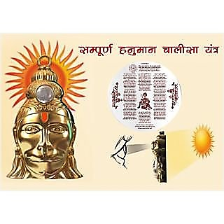 HOUSE  HOME Hanuman Chalisa Brass Brown Pendant With Chain
