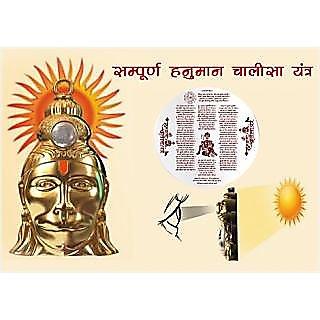 SVM  Hanuman Chalisa Brass Brown Pendant With Chain
