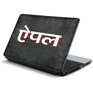 Apple hindi laptop skin