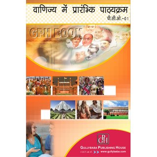 PCO01 Preparatory Course In Commerce (IGNOU Help book for  PCO-01  in Hindi Medium)