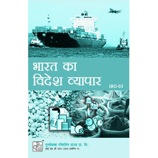 IBO3  India's Foreign Trade (IGNOU Help book for IBO-3 in (Hindi Medium)