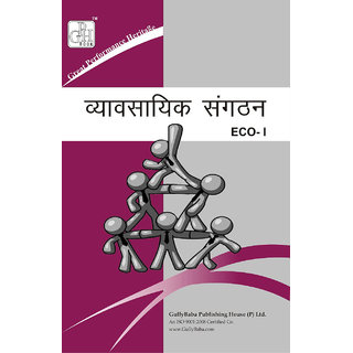 ECO1 Business Organization (IGNOU Help book for ECO-1 in Hindi Medium)