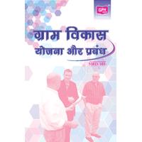 MRD-103 Rural Development Planning And Management in Hindi (IGNOU Help book for MRD-103 in Hindi Medium)