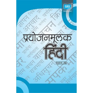 BHDE108 Prayojanmulak Hindi(IGNOU Help book for BHDE-108 in (Hindi Medium)