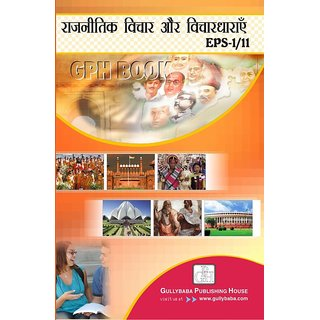 EPS1/11 Political Ideas And Ideologies (IGNOU Help book for EPS-1/11 in Hindi Medium)