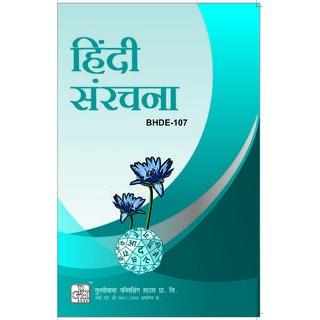 BHDE107 Hindi Sanrachna (IGNOU Help book for BHDE-107 in (Hindi Medium)