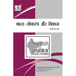 Mps 003 india democracy and development in hindi medium mps003 india democracy and development ignou help book for mps 003 in hindi medium fandeluxe Choice Image