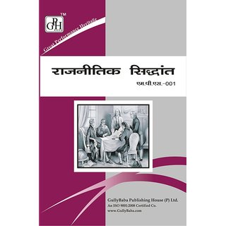 MPS001 Political Theory (IGNOU Help book for MPS-001 in Hindi Medium)