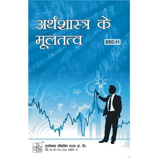EEC11 Fundamentals Of Economics (IGNOU Help book for  EEC-11  in (Hindi Medium)