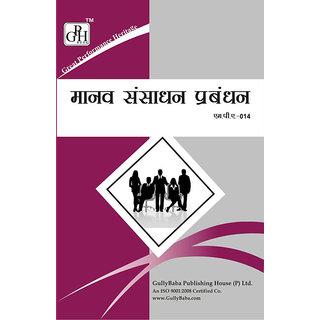 Mpa 014 human resource management in hindi medium mpa014 human resource management ignou help book for mpa 014 in hindi medium by gullibaba paper back fandeluxe Gallery