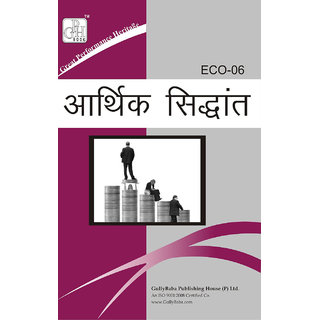 ECO6 Economic Theory (IGNOU Help book for ECO-6 in Hindi Medium)