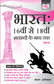 EHI4 India From 16th To Mid 18th Century  (IGNOU Help book for  EHI-4 in (Hindi Medium)