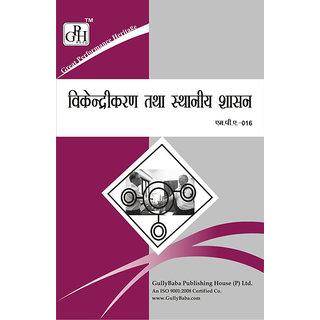Book in hindi sewing
