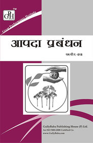 MPA018 Disaster Management (IGNOU Help book for MPA-018 in Hindi Medium)