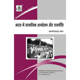MPSE007 Social Movements And Politics In India (IGNOU Help book for MPSE-007 in Hindi Medium)