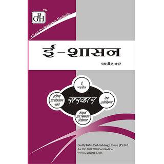 MPA017 Electronic Governance (IGNOU Help book for MPA-017 in Hindi Medium)