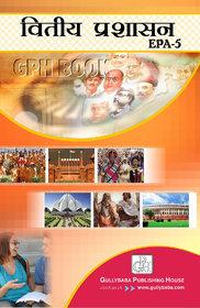 EPA5 Financial Administration (IGNOU Help book for EPA-5 in Hindi Medium)