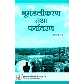 MED008 Globalisation and Environment (IGNOU Help book for MED-008 in Hindi Medium)