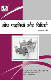 MSO002 Research Methods And Methodologies (IGNOU Help book for MSO-002 in Hindi Medium)