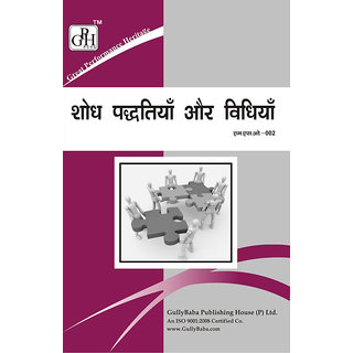 MSO002 Research Methods And Methodologies (IGNOU Help book for MSO-002 in  Hindi Medium)