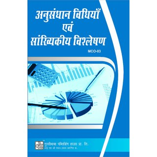 MCO3 Research Methodology And Statistical Analysis (IGNOU Help book for MCO-3 in (Hindi Medium)