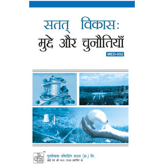 MED002 Sustainable Development: Issues and Challenges (IGNOU Help book for MED-002 in Hindi Medium)