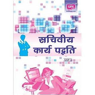 ASP-1 Secretarial Practice in Hindi (IGNOU Help book for  ASP-1  in Hindi Medium)
