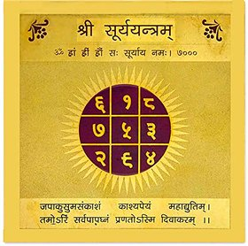 Surya Yantra (Pocket) 100% Effective & Original