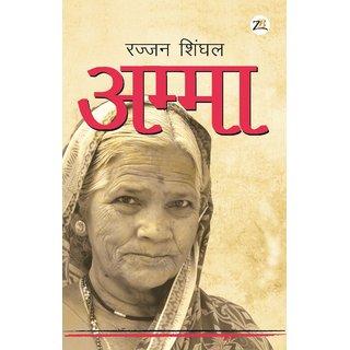Amma By Rajjan Shinghal