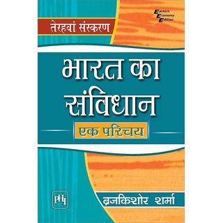(Bharat Ka Samvidhan  Ek Parichay)