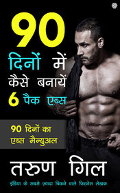 90 DINO MAIN KAISE BANAYE SIX PACK ABS