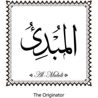 the originator islamic wall poster | Islamic Verse Quran | |Sticker Paper Poster, 12x18 Inch