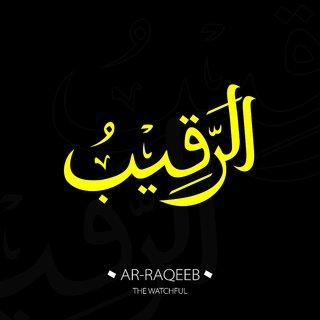 ar raqeeb  islamic wall poster | Islamic Verse Quran | |Sticker Paper Poster, 12x18 Inch