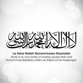 Ya Ilaha Illallah Muhammadur Rasulullah |islamic poster| |Sticker Paper Poster, 12x18 Inch
