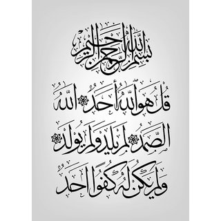 Prophet Muhammad, may Allah bless him and salute |islamic poster|religious poster|quran verses|islamic love posters|quran love|poster for peace|islamic ayat posters for eveywhere