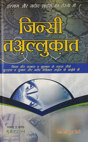 Jinsi Taluqat Islam aur Jadeed Science ki roshni main Hindi sexuality in islam and modern science by Moaz hasan