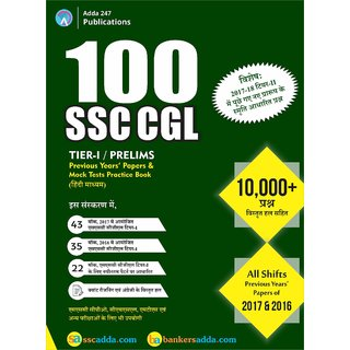 100 Mocks Practice Paper Book for SSC CGL Tier I (Hindi Edition)