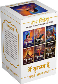Main Krishna Hoon - The Complete Set of 6 Books