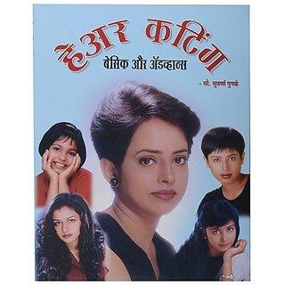 Indrani Hair Cutting Basic Advance Book - Hindi