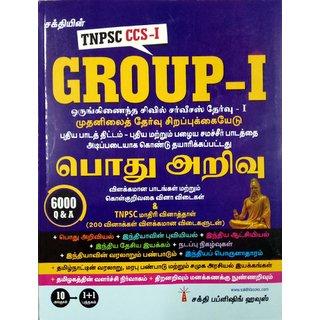 TNPSC GROUP I (CCS - I) Preliminary Exam Guide -   (GENERAL STUDIES)   6000 Q  A (