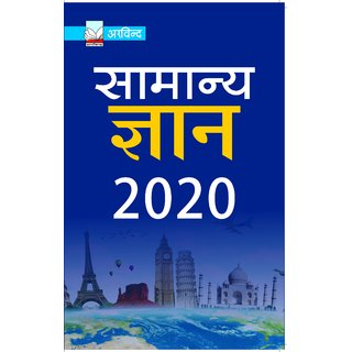 GENERAL KNOWLEDGE 2020 BY ARVIND PARKASHAN