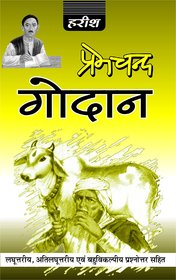GODAN- PREMCHNAD Paperback  2020 by DR.GANGA SAHAI PREMI (Author)