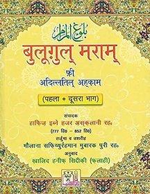 Bulughul Maram Hindi