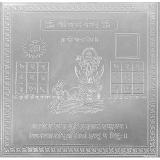 ARKAM Chandra Yantra - Silver Plated Copper (For appeasement of planet Moon) - (4 x 4 inches, Silver)