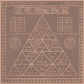 ARKAM Mangal Yantra - Copper (For appeasement of planet Mars) - (4 x 4 inches, Brown)
