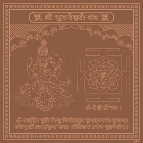 ARKAM Bhuvaneshwari Yantra - Copper (For achieving deep meditation and knowledge) - (4 x 4 inches, Brown)