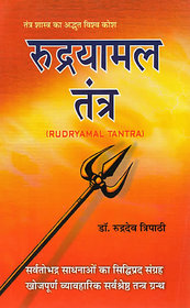 Rudrayamal Tantra - Hindi - Dr. Rudradev Tripathi (Ranjan Publications)
