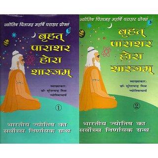 Buy Brihat Parashara Hora Shastra (set of 2 vols.) - Hindi - Dr. Suresh Chandra Mishra (Ranjan Publications) Online - Get 7% Off