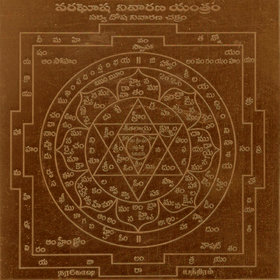 A2554 - Naragosha Nivarana Yantram
